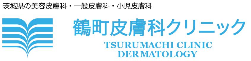 鶴町皮膚科クリニック|茨城県土浦・つくば市の美容皮膚科・一般皮膚科・小児皮膚科
