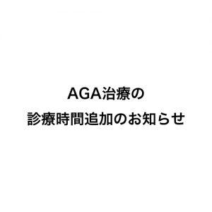 AGA治療の 診療時間追加のお知らせ