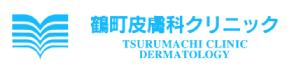 鶴町皮膚科|茨城県土浦市の美容皮膚科
